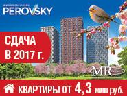 ЖК PerovSky Ипотека 9.49%.